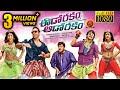 Eedo Rakam Aado Rakam Full Movie || Manchu Vishnu, Raj Tharun, Sonarika Bhadoria, Hebah Patel