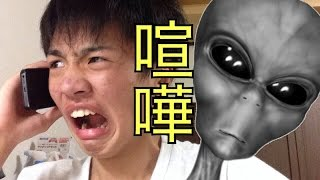 getlinkyoutube.com-宇宙人と電話で喧嘩してみた!!