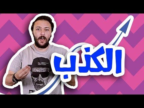 #N2OComedy: محمد جمال - الكذب #Egypt #الموسم_الجديد