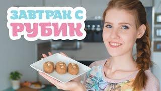 getlinkyoutube.com-Пирожное Картошка  и На что жалко тратить бабки! | Завтрак с Рубик
