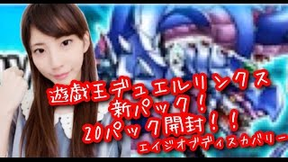 getlinkyoutube.com-【遊戯王DL】新パック降臨!20パック引きます☆エイジオブディスカバリー