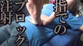 getlinkyoutube.com-腰部と殿部のマッサージ方法(後編)。指でのブロック注射的筋膜指圧。リタジネン指圧三重講座