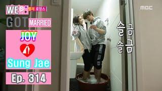 getlinkyoutube.com-[We got Married4] 우리 결혼했어요 - Sung Jae's Surprise Physical affection 20160326