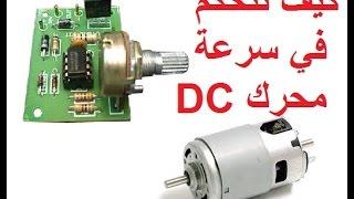دارة بسيطة لتغيير سرعة واتجاه محرك كهربائي لتيار مستمر  dc motor speed and direction controlling