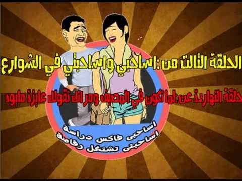 الحلقة التالتة عن :الما تكون في لمصيف مراتك تقولك عايزة مايوه