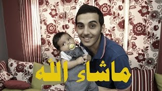 فلوق مع ولدي | مقلب في مين لا يفوتكم !! - Ask