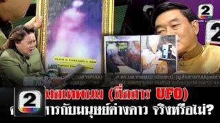 getlinkyoutube.com-หมอเทพนม ฉ.เต็ม part1 คนสื่อสารกับมนุษย์ต่างดาว จริงหรือไม่? คนดังนั่งเคลียร์ ช่อง2