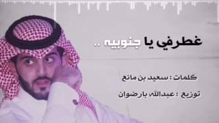 غطرفي يا جنوبيه اداء عبدالوهاب القحطاني كلمات سعيد بن مانع
