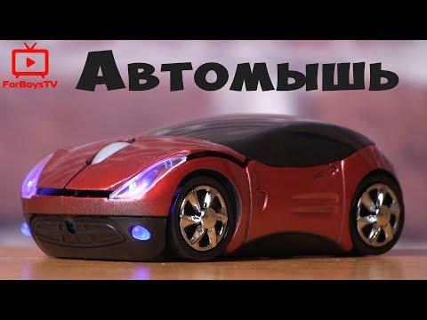 Беспроводная оптическая мышь в виде автомобиля? мышка машинка с подсветкой с Алиэкспресс