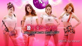 getlinkyoutube.com-[360 VR] JS Ent. 1st mini concert teaser
