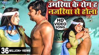 getlinkyoutube.com-HD उमरिया के रोग हS नजरिया से होला - Pyar Mohabbat Jindabad - Pawan Singh - Bhojpuri Sad Songs 2015