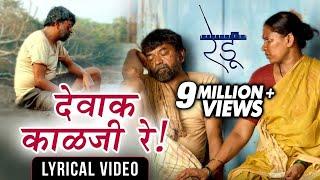 देवाक काळजी रे   Dewak Kalaji Re   Lyrical Video   Ajay Gogavale   Redu   Marathi Movie 2018