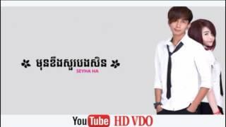 getlinkyoutube.com-Seyha Ha【LYRIC VIDEO】  Mun Kheng Sou Bong Sin ,មុនខឹងសួរបងសិន ,  Khmer Original Song 2015