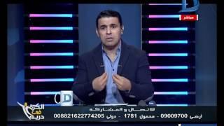 getlinkyoutube.com-الكرة في دريم | مع خالد الغندور حلقة 22-10-2016
