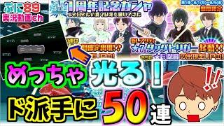 getlinkyoutube.com-『ワールドトリガースマッシュボーダーズ攻略』1周年記念ガシャ第一弾!めっちゃ光るよ!50連!!