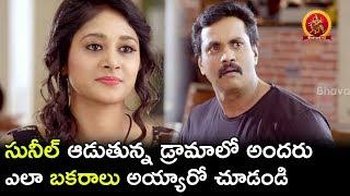 Sushma Raj Break-Ups With Sunil - Naresh Comedy Scene - Latest Telugu Movie Scenes