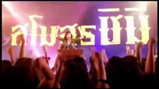 getlinkyoutube.com-โยน สโมสรชิมิ - Karaoke