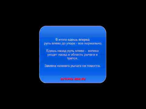 ? Трение резины о нижний рычаг - Skoda Octavia A5 FL