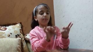 getlinkyoutube.com-علموا أطفالكم جدول الضرب بطريقة سهلة جدا و على يد المدربة الصغيرة سعاد جود الله