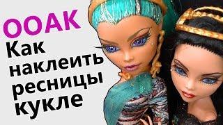 getlinkyoutube.com-Как сделать/наклеить ресницы кукле (Монстер Хай, Барби, Тоннер)