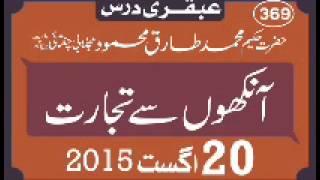 getlinkyoutube.com-20 August 2015 Ubqari Dars Aankho Sa Tijarat Hakeem Tariq Mehmood