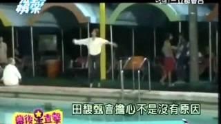 getlinkyoutube.com-田馥甄《还是要幸福》跳水,熊抱花絮