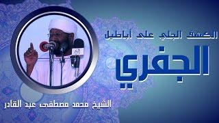 getlinkyoutube.com-الكشف الجلي على أباطيل الجفري - الشيخ محمد مصطفى عبد القادر