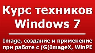 getlinkyoutube.com-Image, создание и применение при работе с (G)ImageX, WinPE
