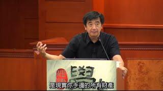 getlinkyoutube.com-[理律學堂]消費者債務清理條例(二)-王金龍 法官