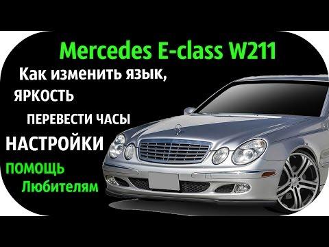 Mercedes E class W211. Скрытые функции, секреты и настройки Mercedes E class W211 от