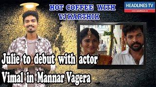 BIGGBOSS Julie to debut with actor Vimal in Mannar Vagera |  Hot Coffee With VJ Karthik