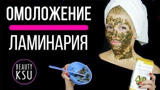 getlinkyoutube.com-Вау эффект! Омолаживающая маска для лица из ЛАМИНАРИЙ. Подтяжка лица дома от  beauty ksu
