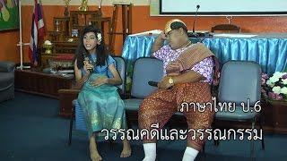 getlinkyoutube.com-ภาษาไทย ป.6 วรรณคดีและวรรณกรรม ครูศรีอัมพร ประทุมนันท์