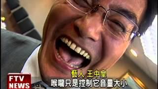 getlinkyoutube.com-使壞笑聲 王中皇註冊聲音商標-民視新聞