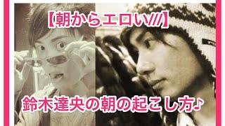 getlinkyoutube.com-【朝からエロい///】鈴木達央 朝の起こし方