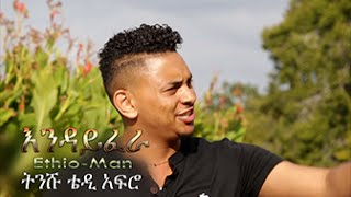 getlinkyoutube.com-Endayfera - Ethio-Man ትንሹ ቴዲ አፍሮ New Official Ethiopian Music