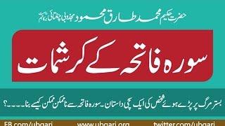 Surah Fatiha K Karishmat Hakeem Tariq Mehmmod Ubqari