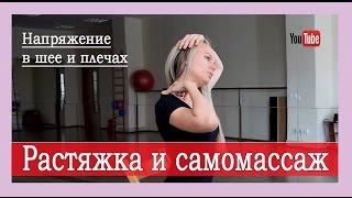 getlinkyoutube.com-►Напряжение в шее и плечах: растяжка и самомассаж при остеохондрозе