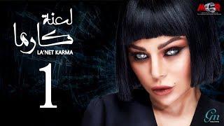 مسلسل لعنة كارما - الحلقة الاولى  | La3net Karma Series - Episode 1