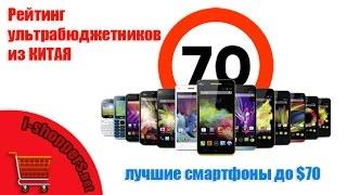 getlinkyoutube.com-Лучшие ультра бюджетные смартфоны из Китая до $70 (весна 2016 г.) – рейтинг Алиэкспресс и др.