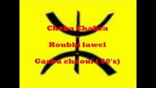 getlinkyoutube.com-Gasba chaoui moderne - Cheba chahra - Houbbi lawel
