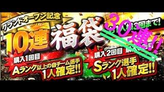 getlinkyoutube.com-【 プロスピa】#12祝!グランドオープン福袋ガチャ×30連ヾ(*´∀`*)ノ!!