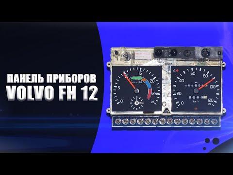 Панель приборов fh12 (щиток fh12 РЕМОНТ