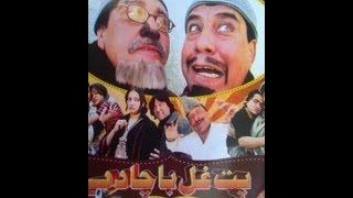 getlinkyoutube.com-Pashto Drama Full - Pat Ghal Bacha Dey