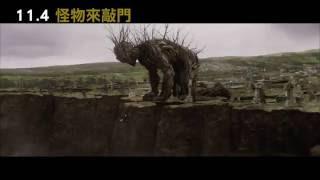 【怪物來敲門】台灣官方終極預告 11/4 (五)搶先全美上映