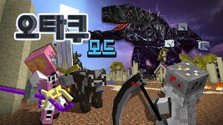 getlinkyoutube.com-마인크래프트 오타쿠 모드 [애니메이션 무기 추가] Minecraft - Otaku craft Mod