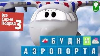 getlinkyoutube.com-Новые мультфильмы: Будни аэропорта - Все серии подряд (Сборник 3)