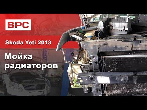 Мойка радиаторов Skoda Yeti 2013 г.в. в VRS
