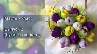 getlinkyoutube.com-Мастер-класс. Выпуск 2 (букет из конфет).