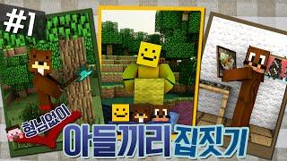 getlinkyoutube.com-형님없이 아들끼리 집짓기?! + 이사후 썰풀이!! 1편 - 마인크래프트 Minecraft [양띵TV삼성]